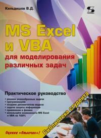 MS Excel i VBA dlja modelirovanija razlichnykh zadach. Prakticheskoe rukovodstvo
