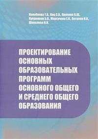 Proektirovanie osnovnykh obrazovatelnykh programm osnovnogo obschego i obschego obrazovanija. Metodicheskie rekomendatsii