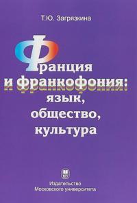 Frantsija i frankofonija. Jazyk. Obschestvo. Kultura. Monografija