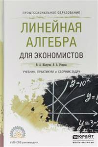 Linejnaja algebra dlja ekonomistov. Uchebnik, praktikum i sbornik zadach dlja SPO