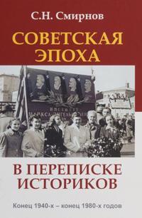 Sovetskaja epokha v perepiske istorikov. Konets 1940-kh - konets 1980-kh godov