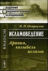 biological effects of surfactants ostroumov s a