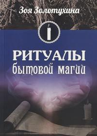 Ritualy bytovoj magii