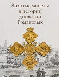 Zolotye monety v istorii dinastii Romanovykh
