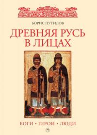 Drevnjaja Rus v litsakh. Bogi, geroi, ljudi