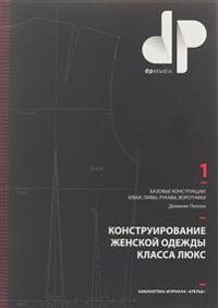 Konstruirovanie zhenskoj odezhdy klassa ljuks.Bazov.konstr.:jubki,lify,rukava,vorotn