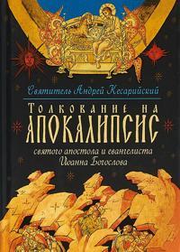 Tolkovanie na Apokalipsis svjatogo Apostola i Evangelista Ioanna Bogoslova