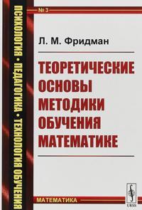 Teoreticheskie osnovy metodiki obuchenija matematike