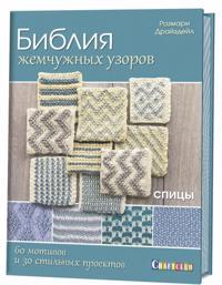 Biblija zhemchuzhnykh uzorov.60 motivov i zo stilnykh proektov.Spitsy
