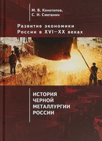 Razvitie ekonomiki Rossii v XVI-XX vv.T.4.Istorija chernoj metallurgii Rossii (16+