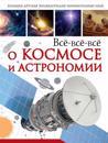 Vsjo-vsjo-vsjo o kosmose i astronomii