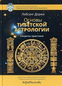 Osnovy tibetskoj astrologii. Sekrety praktiki s illjustratsijami