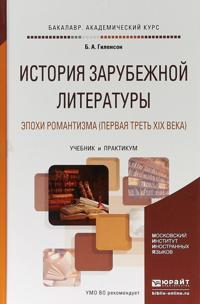 Istorija zarubezhnoj literatury epokhi romantizma. Pervaja tret XIX veka. Uchebnik i praktikum