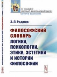 Filosofskij slovar logiki, psikhologii, etiki, estetiki i istorii filosofii