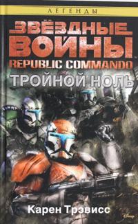 Republic Commando. Trojnoj nol. Zvjozdnye Vojny