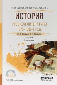 Istorija russkoj literatury. 1870-1890-e gody. Uchebnik