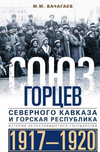 Sojuz gortsev Severnogo Kavkaza i Gorskaja respublika. Istorija nesostojavshegosja gosudarstva. 1917—1920