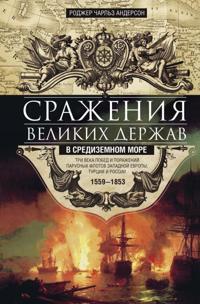 Srazhenija velikikh derzhav v Sredizemnom more. Tri veka pobed i porazhenij parusnykh flotov Zapadnoj Evro