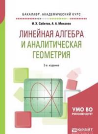 Linejnaja algebra i analiticheskaja geometrija. Uchebnoe posobie dlja akademicheskogo bakalavriata