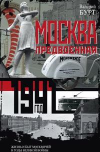 Moskva predvoennaja. Zhizn i byt moskvichej v gody velikoj vojny
