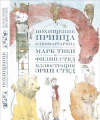 Pokhischenie printsa Oleomargarina