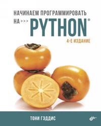 Nachinaem programmirovat na Python