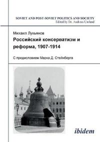 Rossiiskii Konservatizm I Reforma, 1907-1914. S Predisloviem Marka D. Steinberga