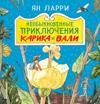 Neobyknovennye prikljuchenija Karika i Vali (il. A. Andreeva)