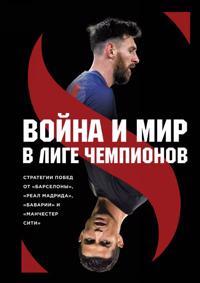 """Vojna i mir v Lige chempionov: strategii pobed ot """"Barselony"""", """"Real Madrida"""", """"Bavarii"""" i """"Manchester Siti"""""""