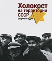 Kholokost na territorii SSSR. Entsiklopedija