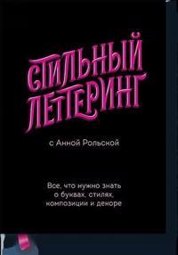 Stilnyj lettering s Annoj Rolskoj. Vse, chto nuzhno znat o bukvakh, stiljakh, kompozitsii i dekore