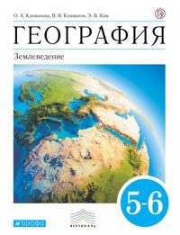 Geografija. 5-6 klass. Uchebnik