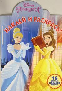 "Naklej i raskras N NR 18040 ""Printsessa Disney"""