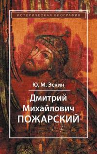 Dmitrij Mikhajlovich Pozharskij