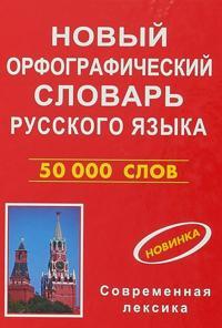 Novyj orfograficheskij slovar russkogo jazyka 50000 slov (krasn.obl.)