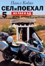 Sel i poekhal - 5. Iz Raja v Ad. Krym - Donbass (ocherki)