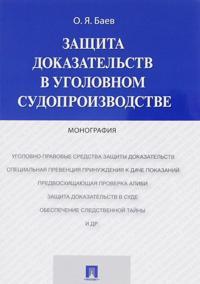 Zaschita dokazatelstv v ugolovnom sudoproizvodstve.Monografija