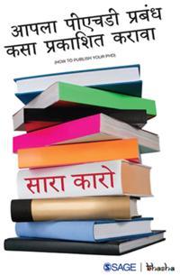Aapla PHD Prabandh Kasa Prakashit Karava