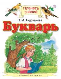 Bukvar. 1 klass. Uchebnik. FGOS