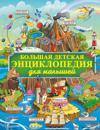 Bolshaja detskaja entsiklopedija dlja malyshej