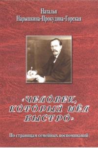 """""""Chelovek, kotoryj shel bystro"""". Po stranitsam semejnykh vospominanij. Russkij izobretatel S.M. Prokudin-Gorskij (1863-1944)"""