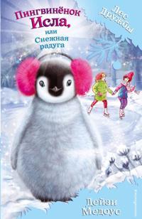 Pingvinjonok Isla, ili Snezhnaja raduga