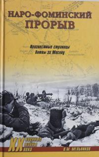 Naro-Fominskij proryv.Neizvestnye stranitsy bitvy za Moskvu