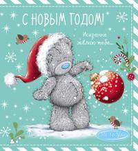 Me to You. S Novym godom! (elochnyj shar)