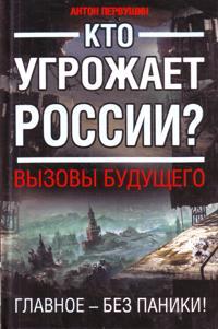 Kto ugrozhaet Rossii? Vyzovy buduschego
