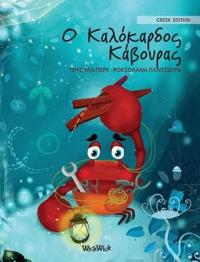 "¿ ¿a¿¿¿a¿d¿¿ ¿¿ß¿¿¿a¿: Greek Edition of ""The Caring Crab"""