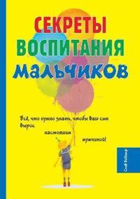 Sekrety Vospitaniya Malchikov