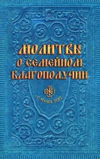 Molitvy o semejnom blagopoluchii (sost. Gippius A.S.)