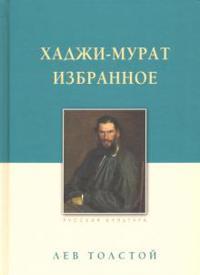 Khadzhi-Murat.Izbrannoe