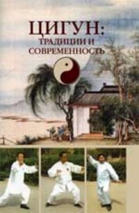 Tsigun: traditsii i sovremennost